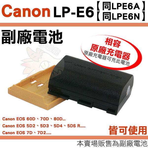【小咖龍】CanonLP-E6LPE6NLPE6A副廠電池鋰電池LPE6EOS60D70D80D7D7D2MARKII保固90天電池防爆鋰心