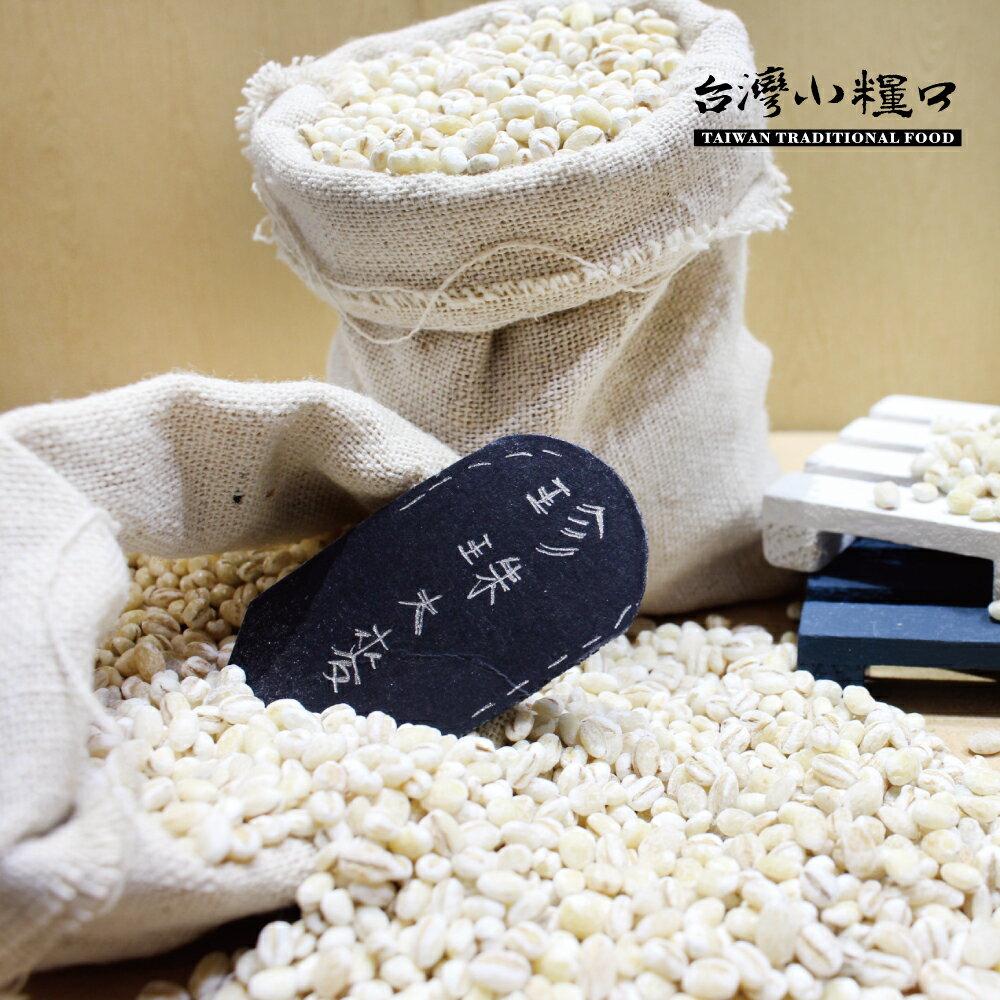 【台灣小糧口】五穀雜糧 ●珍珠大麥(小薏仁)600g - 限時優惠好康折扣