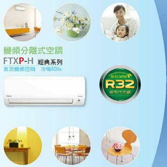 DAIKIN 大金 經典系列變頻冷暖分離式 RXP/FTXP20HVLT