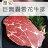厚切巨無霸雪花牛排 / 牛肉 / 特大【陸霸王】 1