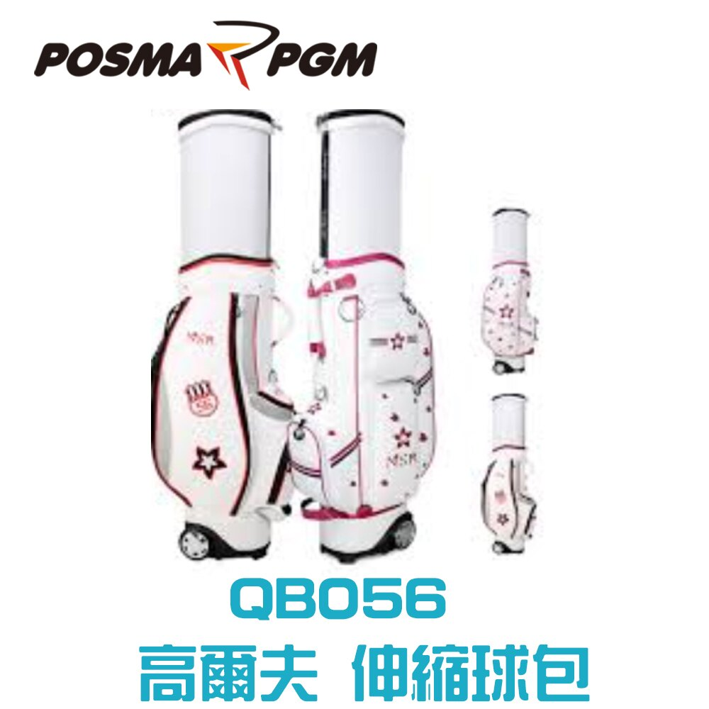 POSMA PGM 高爾夫伸縮球包 防水槍包 滑輪 可託運 白 粉 QB056