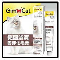 寵物用品竣寶 麥芽化毛膏(加強型)  200G  新包裝  可超取(E102A13)  好窩生活節。就在力奇寵物網路商店寵物用品