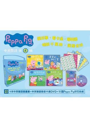Peppa Pig粉紅豬小妹.第4輯(獨家Peppa Pig印花色紙+四冊中英雙語套書+中英雙語DVD) - 限時優惠好康折扣