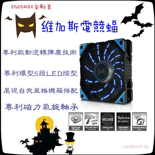 ❤含發票❤ENERMAX安耐美 維加斯電競蝠 ❤電腦周邊 低噪音 風扇 散熱器 LED 燈光❤UCDFV12P 0