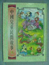 【書寶二手書T5/兒童文學_ZCA】中國兒童民間故事10_葉雅文企劃主編