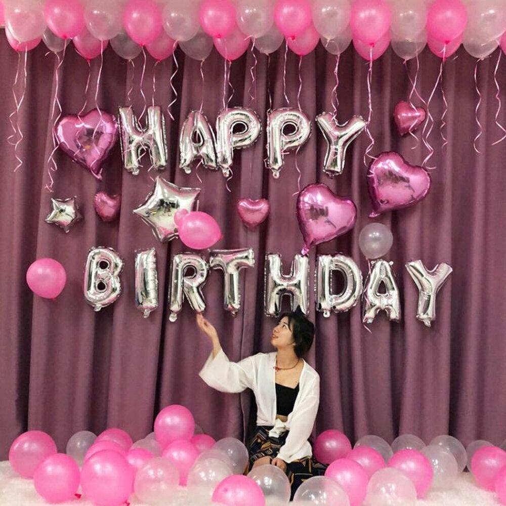 成人生日裝飾字母氣球套餐鋁膜氣球生日派對布置用品浪漫氣球裝飾 名購居家 雙12購物節