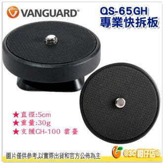 VANGUARD 精嘉 QS-65GH 專業快拆板 公司貨 另售 QS-100RF QS-100SS 轉換螺絲 快板 雲台把手 等 攝影配件