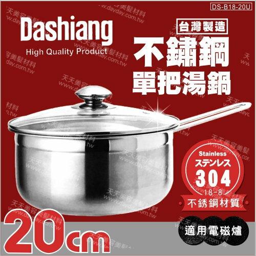 特價品 Dashiang(20cm)單把手湯鍋/304不鏽鋼/電磁爐可用/台灣製-單入 [55586]