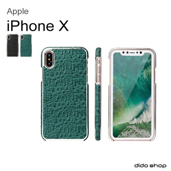 iPhoneX手機殼後蓋殼小鱷魚紋系列(FS033)【預購】