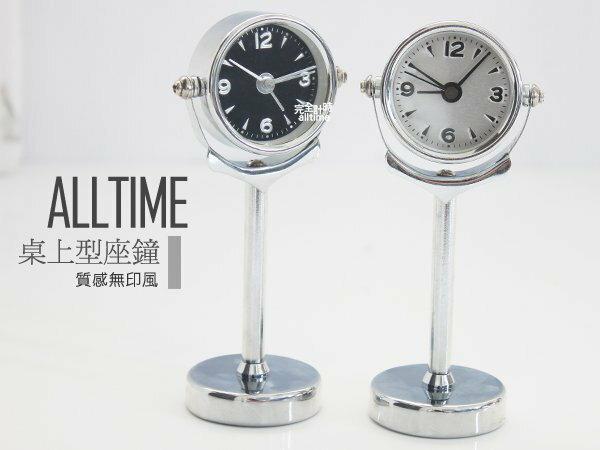 【完全計時】輕巧時尚桌型鬧鐘 獨家限量超低折扣 小座鐘 復古禮物