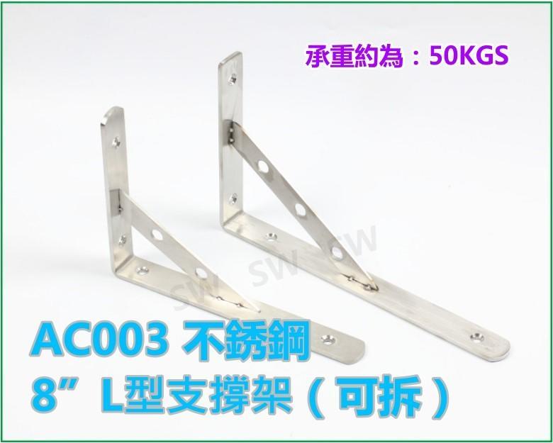 AC003不銹鋼 8 L型支撐架(可拆) 隔板托架 三角架擱板架 固定三角架 層板支架 固定架L架支架三角鐵架置物架1支