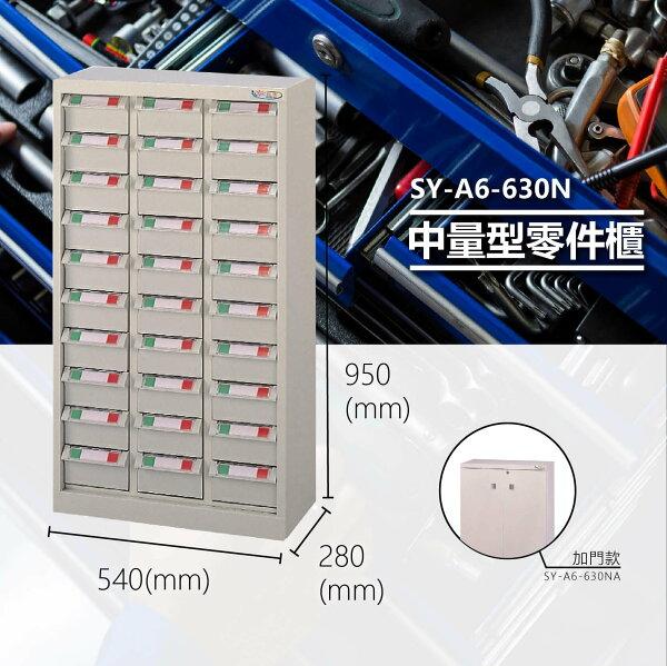 官方推薦【大富】SY-A6-630N中量型零件櫃收納櫃零件盒置物櫃分類盒分類櫃工具櫃台灣製造