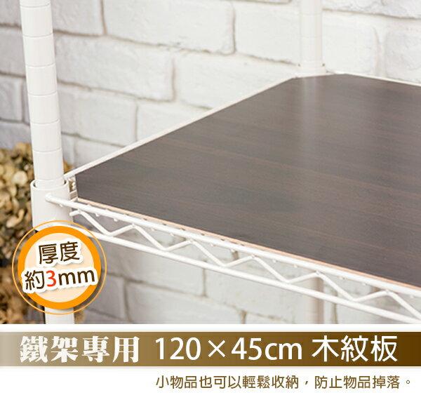 【尚時時尚】鐵架專用 120x45cm木紋板