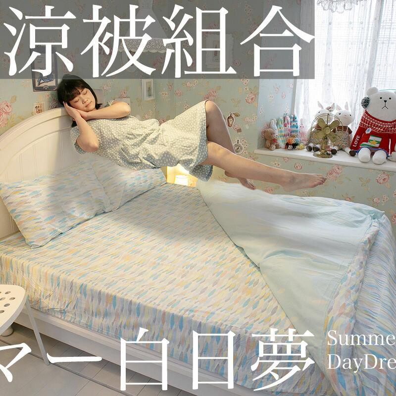 精梳棉  綜合涼被賣場 7款任選  台灣製造 0