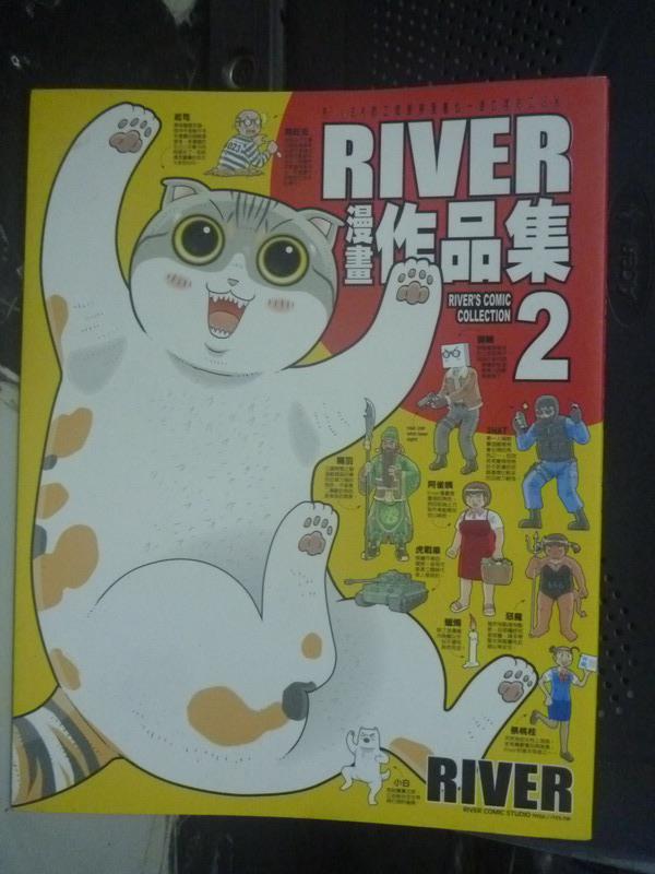 【書寶二手書T1/漫畫書_IJX】RIVER漫畫作品集2_RIVER