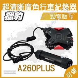 可傑 獵豹 高畫質超清晰廣角行車紀錄器 勁電版 A260PLUS 行車紀錄器 SOS緊急鎖檔錄影 IPX6防水鏡頭