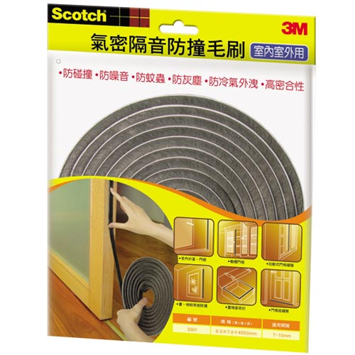 3M 室內室外用氣密隔音防撞毛刷 7-10mm