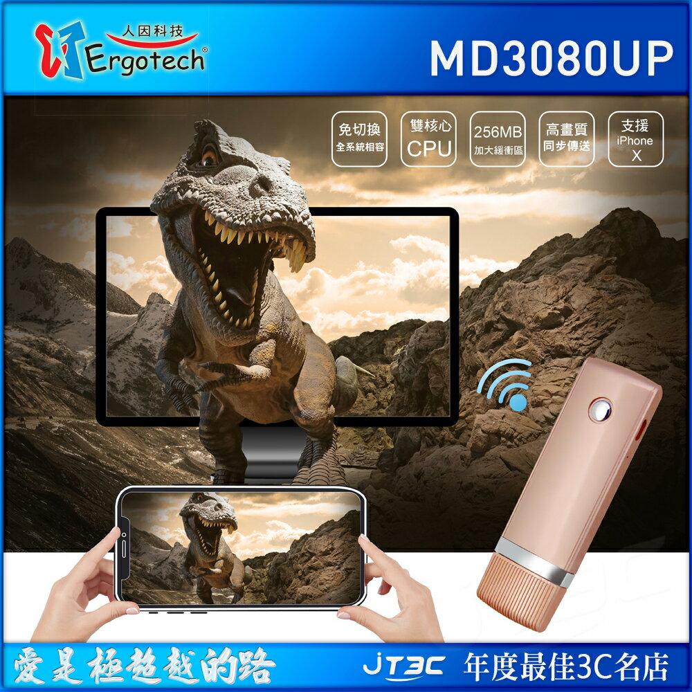 【滿千折100+最高回饋23%】人因 MD3080UP 電視好棒2.4G / 5G雙模無線影音分享棒 - 限時優惠好康折扣