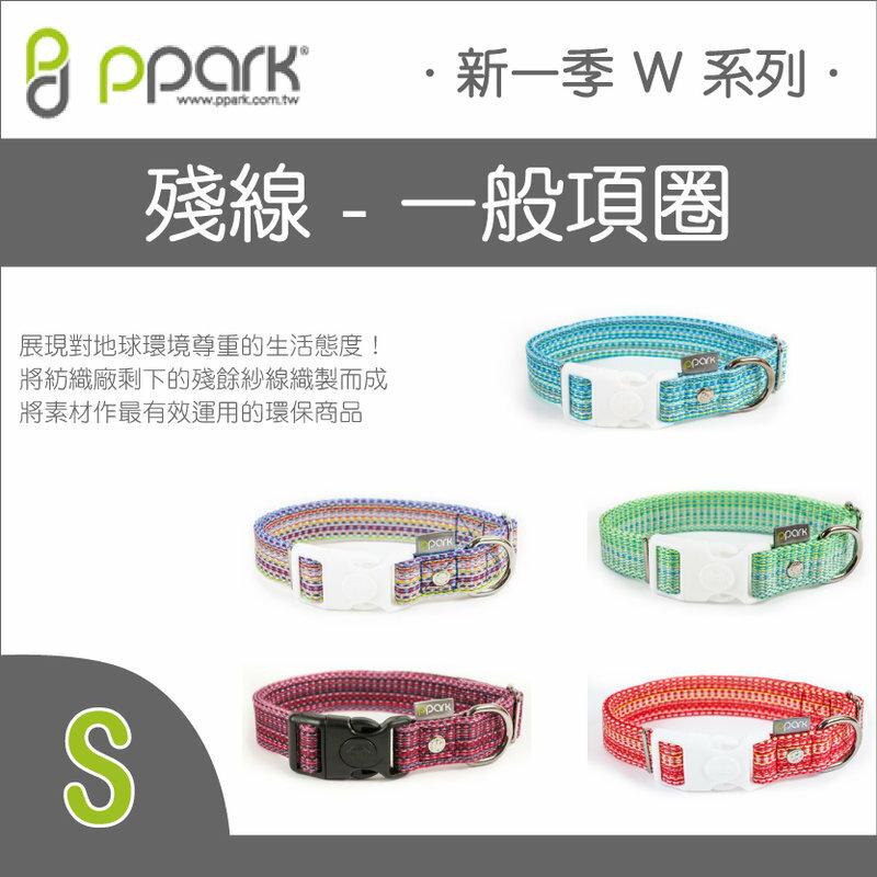 +貓狗樂園+ PPark寵物工園【W系列。殘線。一般項圈。S】170元 - 限時優惠好康折扣