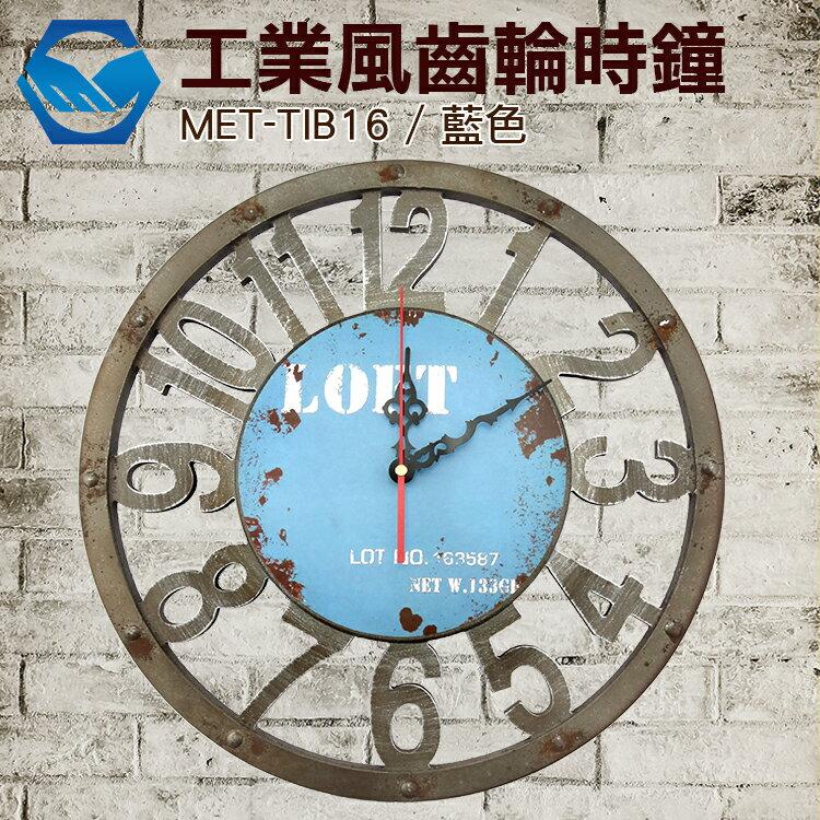 工仔人 創意木作靜音 工業鐘 壁鐘 古典鐘 MET-TIB16 16吋工業風數字藍色時鐘