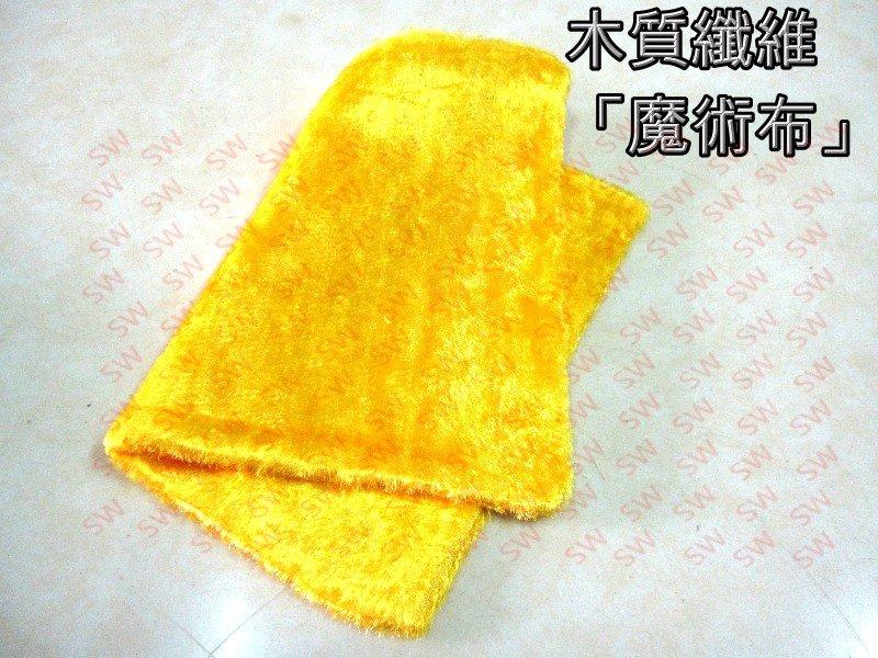 木質纖維「魔術布」超細纖維雙面吸水抹布 不沾油?布 洗碗巾 洗碗布 擦拭巾 神奇油切毛巾 顏色隨機出貨