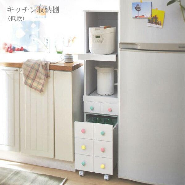 日系馬卡龍廚房收納櫃-低款