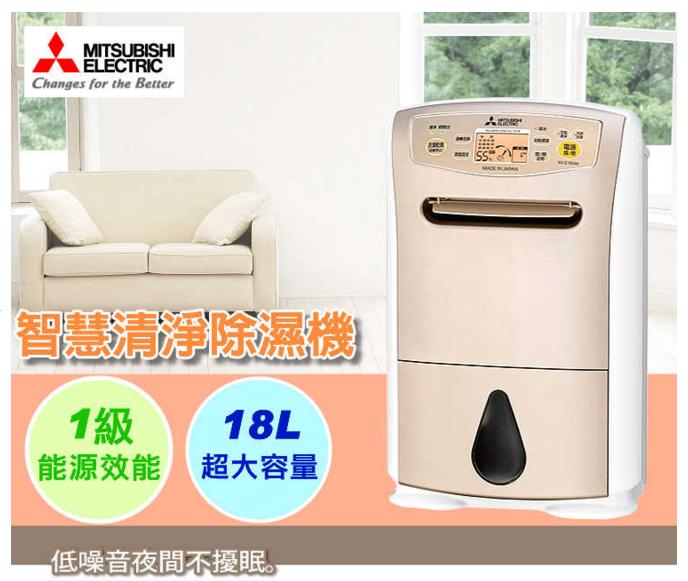 可傑 MITSUBISHI 三菱 日製  智慧型清淨除濕機 18L  MJ-E180AK-TW 公司貨 除濕機 輕鬆快乾!
