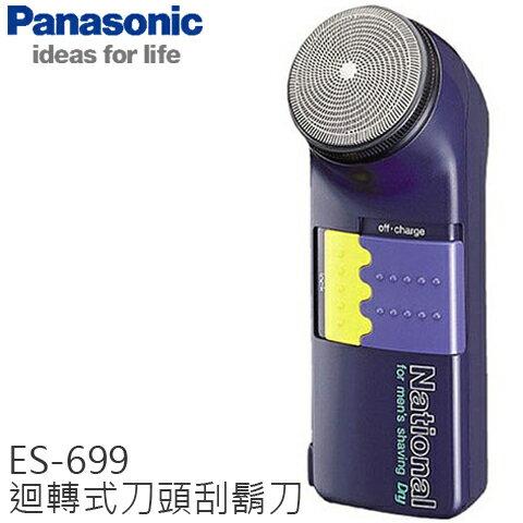 電動刮鬍刀✦PANASONIC國際牌ES-699公司貨0利率免運