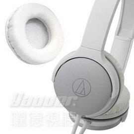 【曜德★預購】鐵三角 ATH-AR1 白 專用 替換耳罩 ★ 原廠公司貨