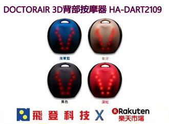 購買DOCTOR AIR 3D背部按摩器 RT-2109 買一送一 公司貨含稅開發票