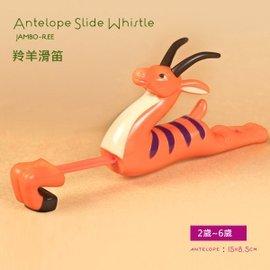 【淘氣寶寶】 美國 B.Toys 感統玩具 非洲童樂團-羚羊滑笛