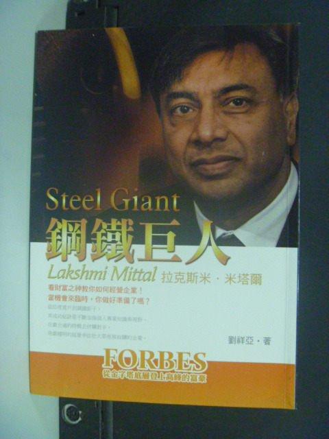 【書寶二手書T6/傳記_MGO】鋼鐵巨人-拉克斯米.米塔爾_劉祥亞