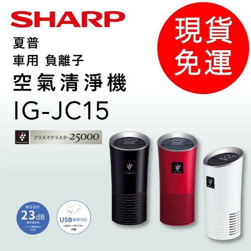 SHARP IG-JC15 車用空氣清淨機