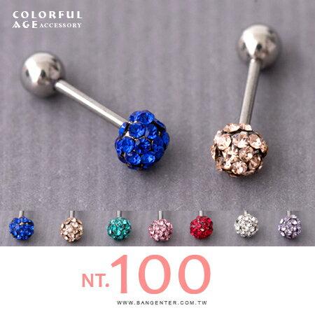 耳針耳環 繽紛馬卡龍 鋼製圓球滿鑽 抗過敏.氧化 柒彩年代【ND328】單支價格 - 限時優惠好康折扣
