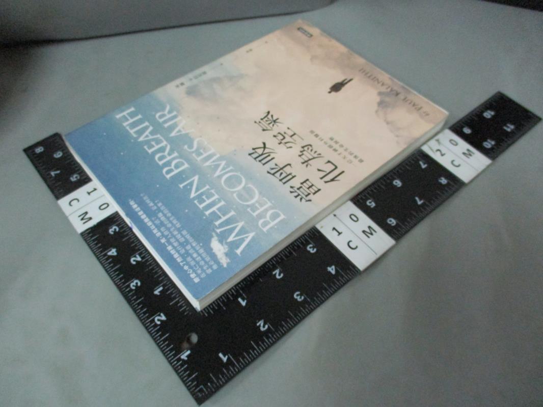 【書寶二手書T7/勵志_BQB】當呼吸化為空氣-一位天才神經外科醫師最後的生命洞察_保羅.卡拉尼提