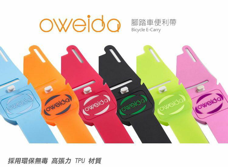 【oweida】E-Carry 手機便利帶 5.5吋以下適用 支架 購物車 止滑墊 手機架 手推車 娃娃車 腳踏車架