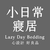 小日常寢居