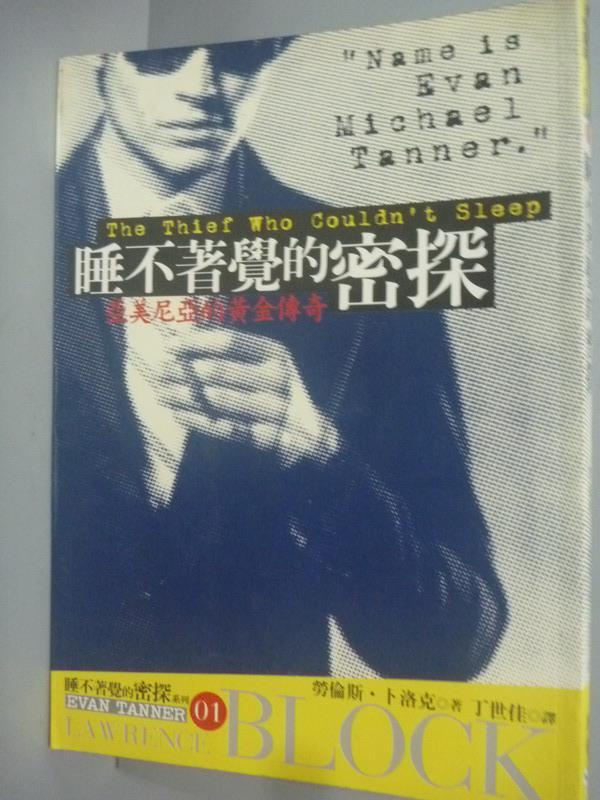 【書寶二手書T1/翻譯小說_HDU】睡不著的密探_勞倫斯