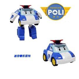 【POLI波力】-變形車系列-迷你變形波力279元
