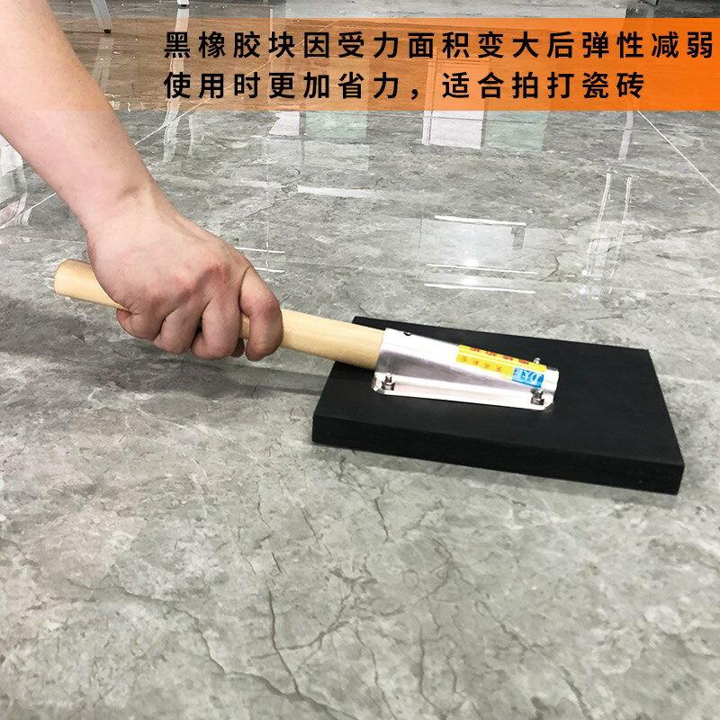 地板磚平鋪泥工板敲打橡皮瓷磚拍板拍打板橡膠天花板振樓拍打錘 母親節禮物