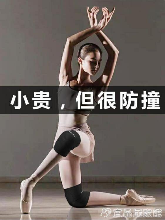 【快速出貨】護具舞蹈護膝女士跳舞運動瑜伽專用兒童跪地膝蓋護套防摔訓練護漆夏季凱斯盾數位3C 交換禮物 送禮