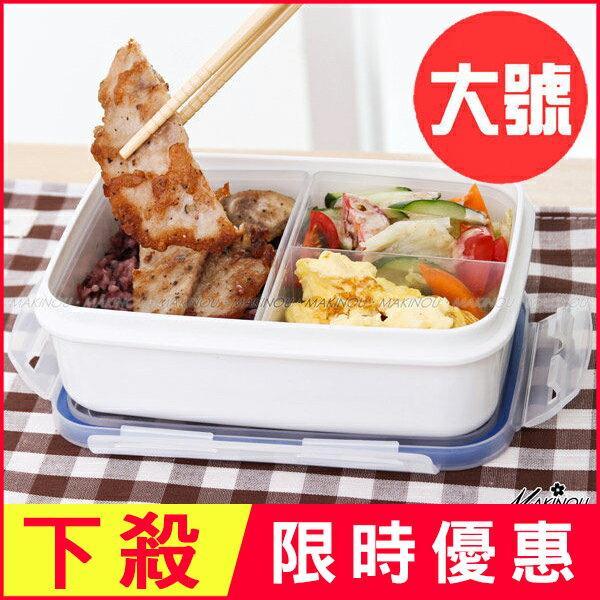 下殺優惠 日本MAKINOU|天廚微波三格扣密便當盒-大-台灣製|可微波 餐盒 飯盒 牧野丁丁