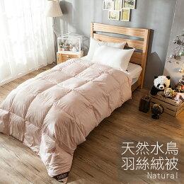 羽絨被 雙人 透氣 保暖 戀家小舖 台灣製