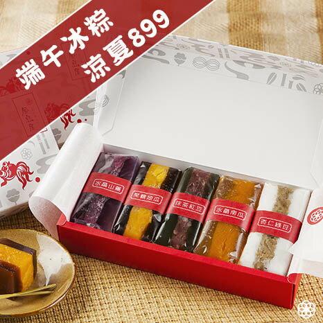 ❤端午冰粽❤ 涼夏899專案~暖心 3件組^(共15入^)~~年節 伴手禮 下午茶 彌月