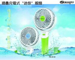 【Dennys】折疊充電式迷你風扇FN-310