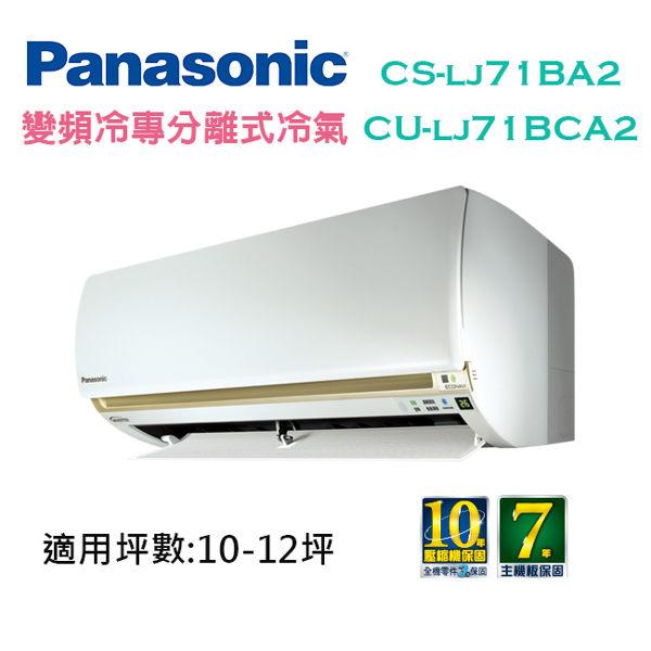 Panasonic國際牌 10-12坪 變頻 冷專 分離式冷氣 CS-LJ71BA2/CU-LJ71BCA2