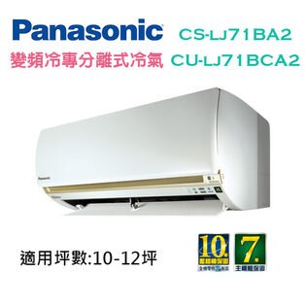 【滿3千,15%點數回饋(1%=1元)】Panasonic國際牌10-12坪變頻冷專分離式冷氣CS-LJ71BA2CU-LJ71BCA2