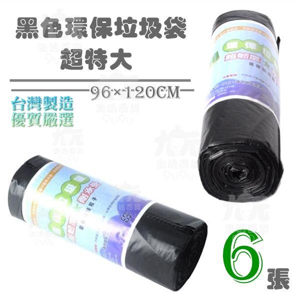 【九元生活百貨】黑色環保垃圾袋/超特大 大容量垃圾袋