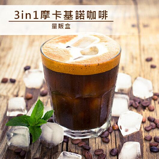 品皇咖啡 摩卡基諾咖啡 量販盒 68入