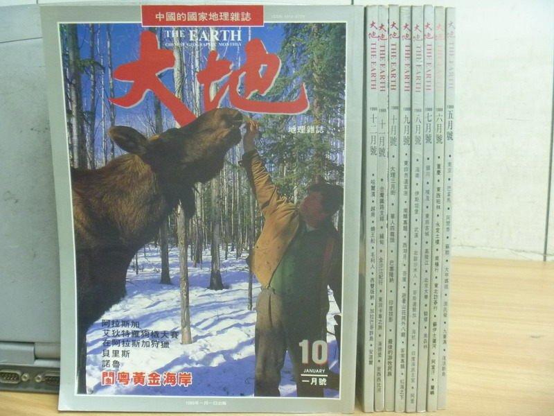 ~書寶 書T4/雜誌期刊_RFB~大地_1988  5~1989  1月號_9本合售_閩粵